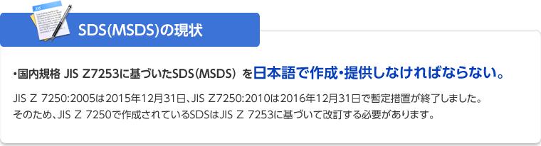 シート 安全 sds データ